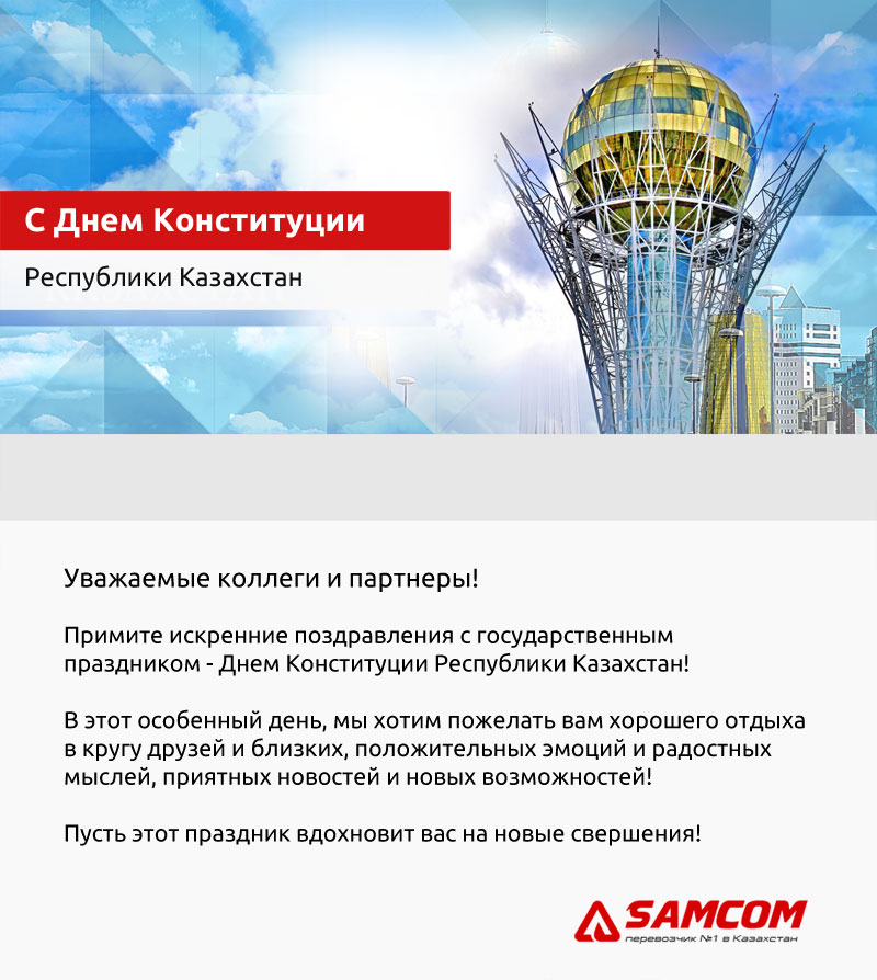 s_dnem_konstitucii_kazahstana