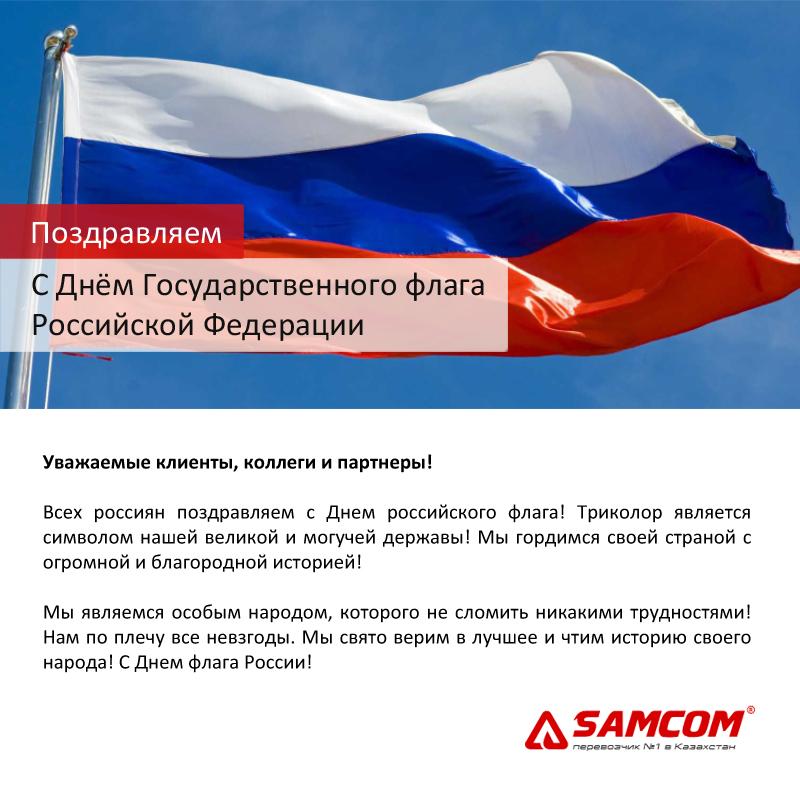 флага_день_самком