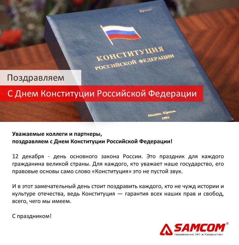 Поздравляем С Днем Конституции Российской Федерации