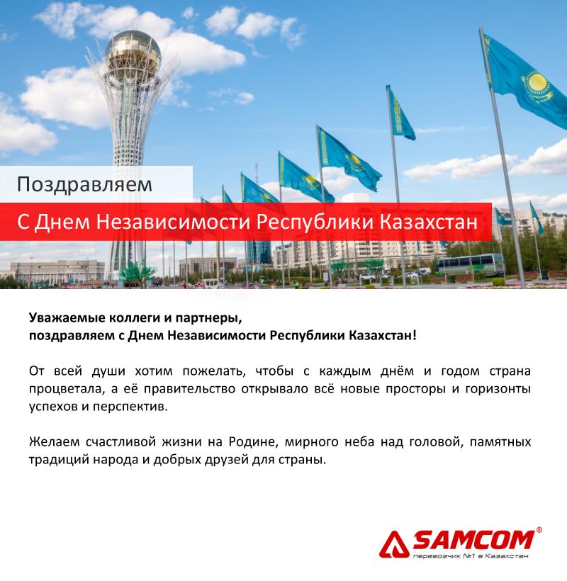 последние день независимости казахстана поздравление подтверждение пришло