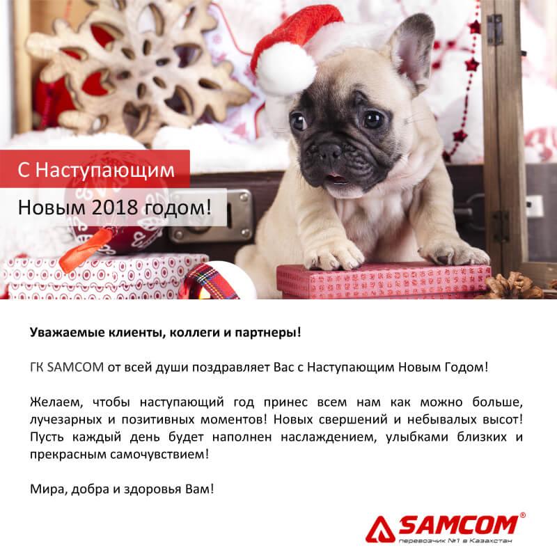 Уважаемые клиенты, коллеги и партнеры! ГК SAMCOM от всей души поздравляет Вас с Наступающим Новым Годом!Желаем, чтобы наступающий год, принес всем нам, как можно больше, лучезарных и позитивных моментов! Новых свершений и небывалых высот! Пусть каждый день будет наполнен наслаждением, улыбками близких и прекрасным самочувствием! Мира, добра и здоровья Вам!