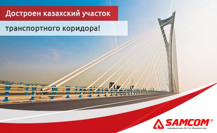 Достроен казахский участок транспортного коридора из Китая в Западную Европу