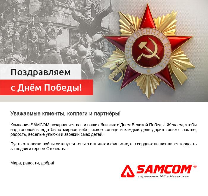 Поздравляем c Днём Великой Победы!