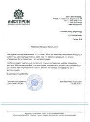 Благодарность от Лифтпром