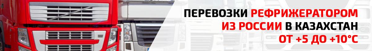 Перевозки рефрижератором из России в Казахстан